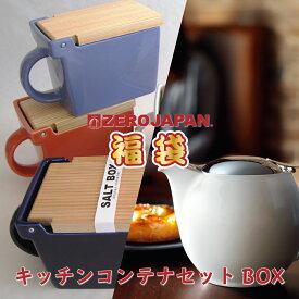 送料無料 福袋BOX [キッチンコンテナセット] キッチンコンテナ(砂糖 塩入れ)・マグカップ・ティーポット・おしゃれな日本製陶器のキッチン雑貨を詰め合わせ