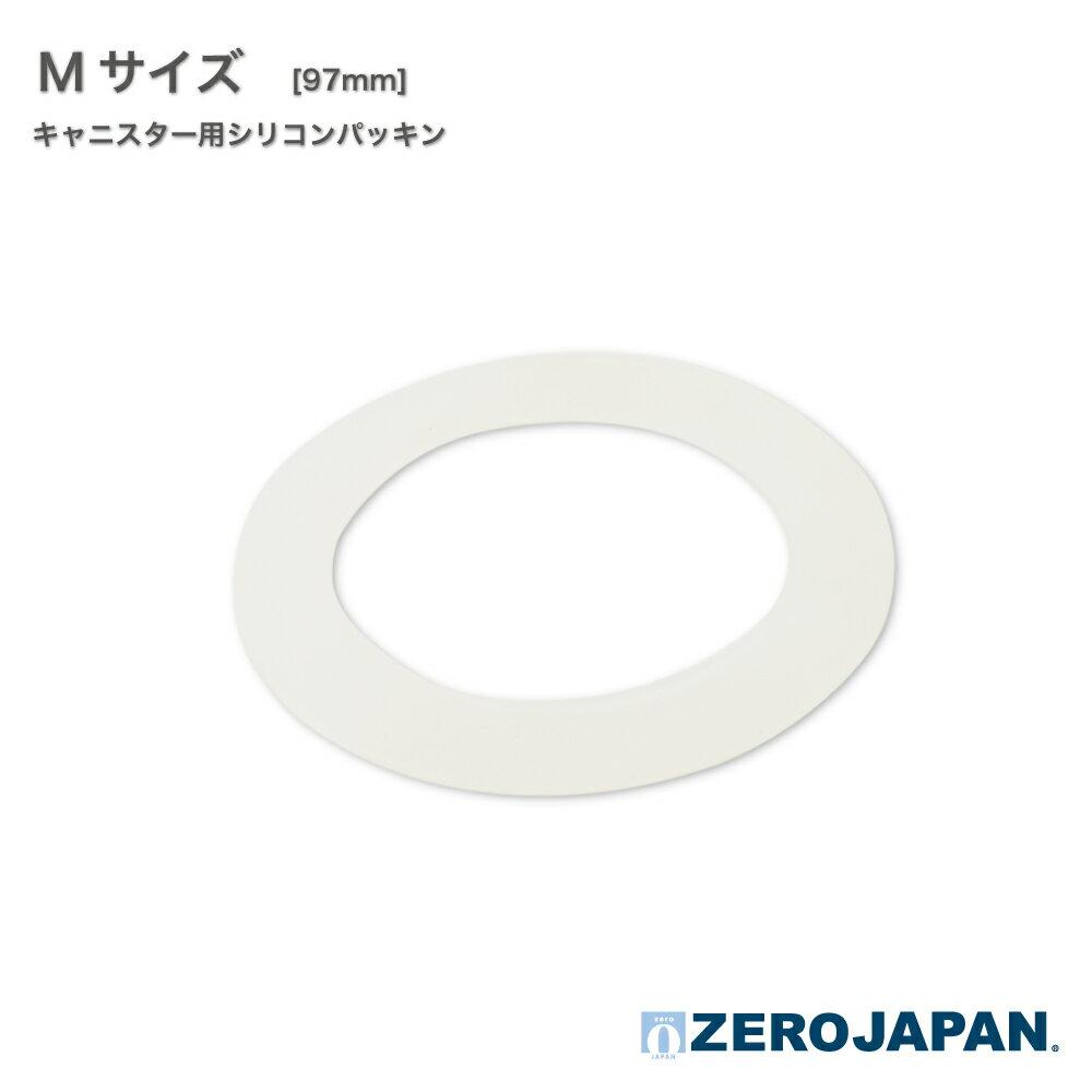 Mサイズ用シリコンパッキン [ZEROJAPAN]