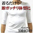 【ママ割5倍】SMACHO スマッチョ