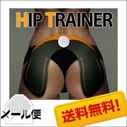 【ポイント2倍】HIP TRAINER(ヒップトレーナー)