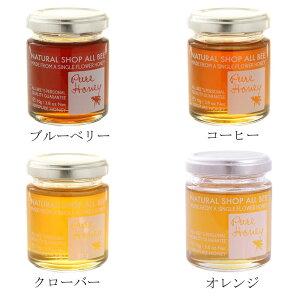 無添加蜂蜜100% ピュアハニー 海外産 110g 全7種 選べる4個セット