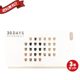【ポイント6倍】最大33倍!美歯口 30DAYS WHITENIG KIT 3箱セット