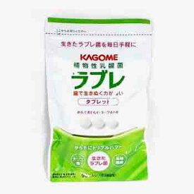 植物性乳酸菌ラブレ タブレット90粒 カゴメ