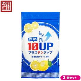 【500円クーポン】プラステンアップ 240g 3袋セット