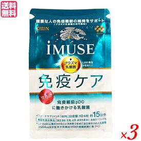 イミューズ キリン iMUSE プラズマ乳酸菌サプリメント 60粒 3袋セット 機能性表示食品 免疫 サプリ 協和発酵バイオ