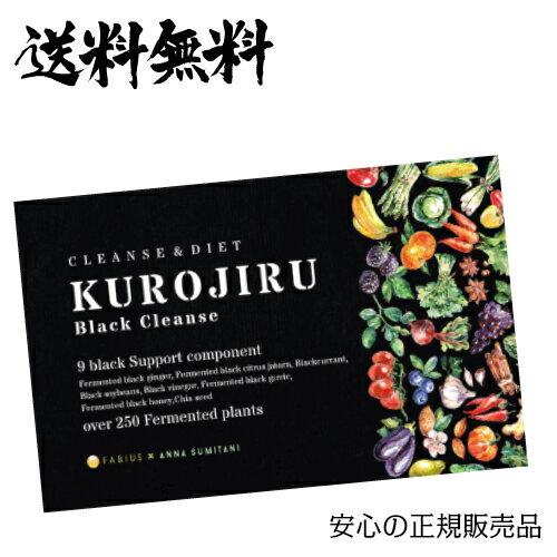 【ポイント5倍】黒汁ブラッククレンズ 30包 KUROJIRU ファビウス