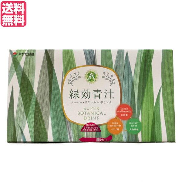 【ポイント3倍】アサヒ緑健 緑効青汁 90包