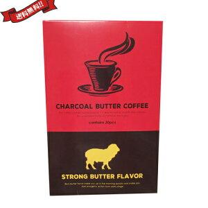 【ポイント5倍】チャコールバターコーヒー 30包