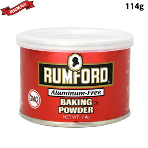 ベーキングパウダー 113g ラムフォード RUMFORD