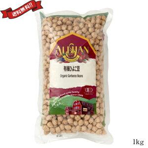 ひよこ豆 オーガニック 乾燥 有機 アリサン 有機ひよこ豆 1kg