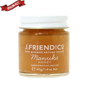 蜂蜜 はちみつ ハチミツ J.Friend マヌカハニー 40g 母の日 ギフト プレゼント