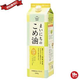 米油 国産 こめ油 ムソー 三和 まいにちのこめ油(サラダ油) 1500g 10個セット