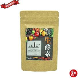 【ポイント3倍】最大21倍!ダイエットサプリ 酵素 麹 culo+黒生酵素 90粒 3袋セット