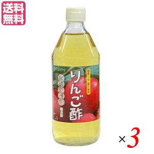 りんご酢 リンゴ酢 マルシマ りんご酢 500ml 3本セット 送料無料