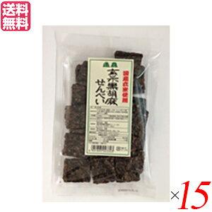 せんべい ギフト 煎餅 恒食 玄米黒胡麻せんべい 100g 送料無料 15袋セット 母の日 ギフト プレゼント
