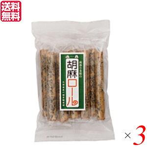 お菓子 クッキー 個包装 恒食 胡麻ロール 10本 3袋セット 送料無料 母の日 ギフト プレゼント