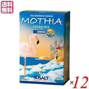 塩 天然 粗塩 モティア サーレ イングラーレ グロッソ 粗塩 1kg ソサルト(SOSALT)社 12箱セット 送料無料