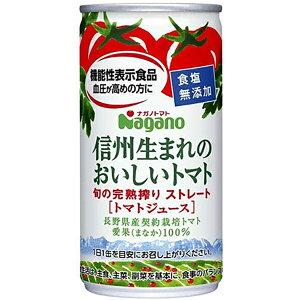 【ポイント6倍】最大32.5倍!トマトジュース 食塩無添加 無塩 ナガノトマト 信州生まれのおいしいトマト 食塩無添加 190g 機能性表示食品 送料無料 母の日 ギフト プレゼント