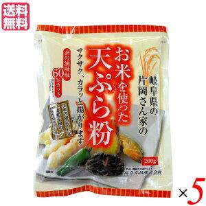 【ポイント最大4倍】天ぷら粉 グルテンフリー 無添加 お米を使った天ぷら粉 200g 5袋セット 桜井食品 送料無料