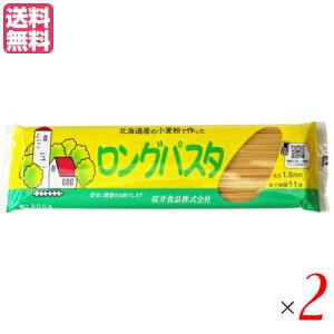 パスタ ロングパスタ 乾麺 国内産 ロングパスタ(北海道産小麦粉) 300g 2個セット 桜井食品 送料無料