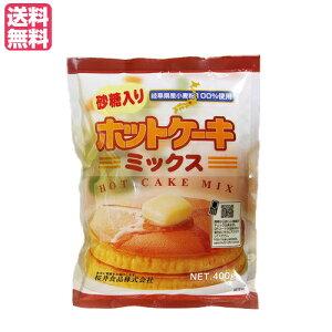 ホットケーキミックス 400g 砂糖入り 桜井食品 無添加 業務用 送料無料