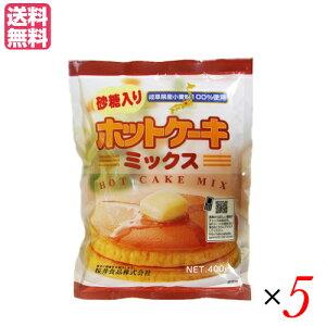 【ポイント6倍】最大33倍!ホットケーキミックス 400g 砂糖入り 5袋セット 桜井食品 無添加 業務用 送料無料