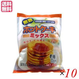 【ポイント最大3倍!】ホットケーキミックス 400g 無糖 10袋セット 桜井食品 糖質オフ 無添加 送料無料