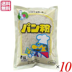 パン粉 無添加 国産 岩手県産 南部小麦で作った パン粉 200g 10袋セット 桜井食品 送料無料