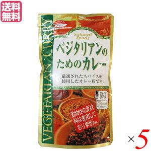 【ポイント6倍】最大33倍!カレー カレー粉 カレールー 桜井食品 ベジタリアンのためのカレー 160g 5個セット 送料無料