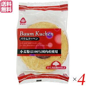 【ポイント最大3倍!】サンコー バウムクーヘン 350g 4個セット 個包装 ギフト 通販 送料無料