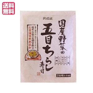 【ポイント5倍】最大22倍!ちらし寿司 素 無添加 創健社 国産野菜の五目ちらし寿司 150g