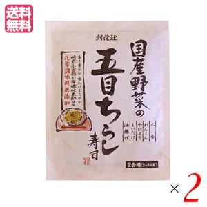 【ポイント5倍】最大22倍!ちらし寿司 素 無添加 創健社 国産野菜の五目ちらし寿司 150g 2個セット