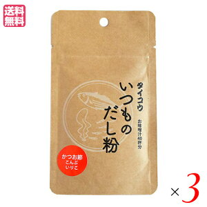 【ポイント6倍】最大32.5倍!出汁 だし 無添加 タイコウ いつものだし粉 20g 3袋セット 送料無料