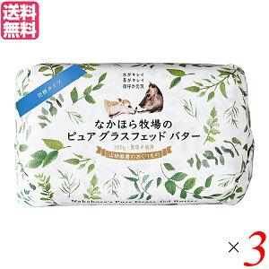 なかほら牧場 ピュア グラスフェッドバター(発酵タイプ)100g 3個セット バター バターコーヒー 発酵バター 送料無料