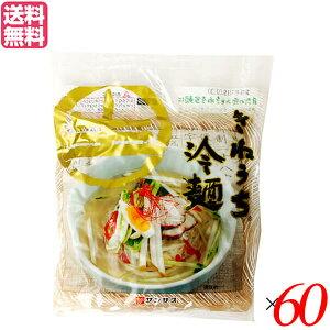 冷麺 韓国 そば粉 サンサス きねうち 冷麺 特上 150g スープなし 60袋セット 送料無料