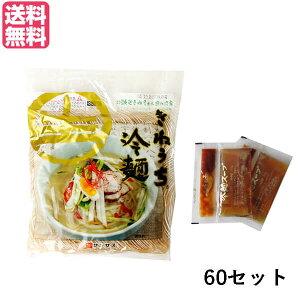 冷麺 韓国 そば粉 サンサス きねうち 冷麺 特上 150g +スープの素セット 60セット 送料無料