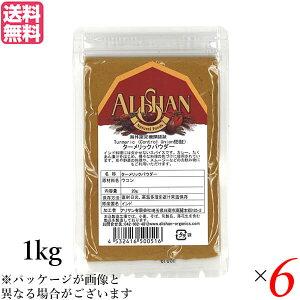 アリサン ターメリックパウダー 1kg Control Union認証 6袋セット 送料無料