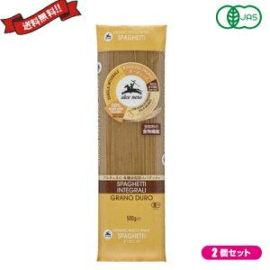 パスタ スパゲティ スパゲッティー アルチェネロ 有機 全粒粉スパゲティ 500g ×2袋