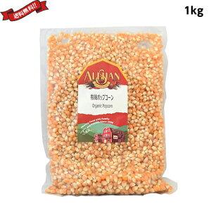 【ポイント6倍】最大32倍!ポップコーン 豆 種 アリサン 有機ポップコーン 1kg