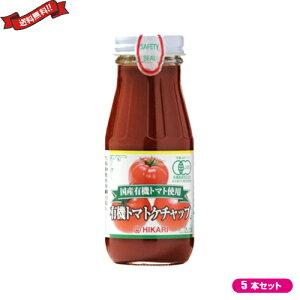 【ポイント6倍】最大32倍!ケチャップ 有機 無添加 光食品 ヒカリ 国産有機トマト使用 有機トマトケチャップ 200g 5本セット