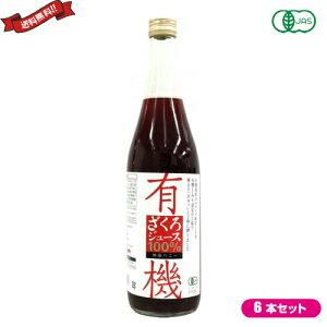 ざくろジュース 100% 野田ハニー 有機ざくろジュース100% 710ml瓶 6本セット