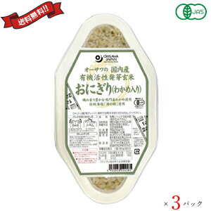 玄米 ご飯パック 発芽玄米 オーサワの国内産有機活性発芽玄米おにぎり(90g×2個)3パック 全5種