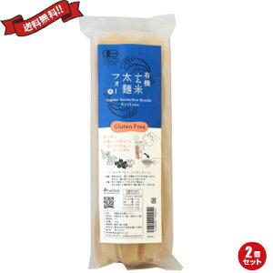 ライスヌードル 太麺 グルテンフリー 有機玄米太麺フォー150g 2個セット