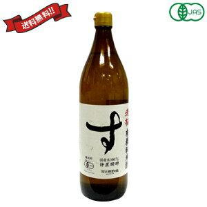 純米酢 有機 国産 老梅 有機純米酢 900ml