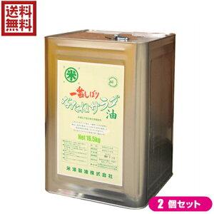 なたね油 圧搾 菜種油 圧搾一番しぼり なたねサラダ油 一斗缶 16.5kg 2缶セット 米澤製油