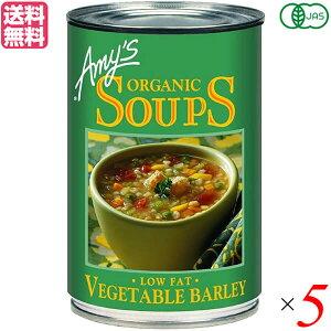缶詰 スープ 野菜スープ エイミーズ Amy's 有機ベジタブルバーリースープ 400g 5個セット 送料無料