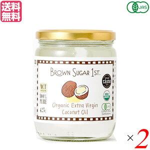 ココナッツオイル 食用 オーガニック BROWN SUGAR 1ST. ブラウンシュガーファースト 有機エキストラバージンココナッツオイル 425g 2個セット 送料無料