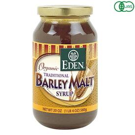 麦芽シロップ ヴィーガン 水飴 有機麦芽シロップ エデン EDEN 566g