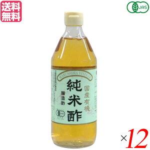 酢 お酢 米酢 マルシマ 国産有機純米酢 500ml 12本セット 送料無料