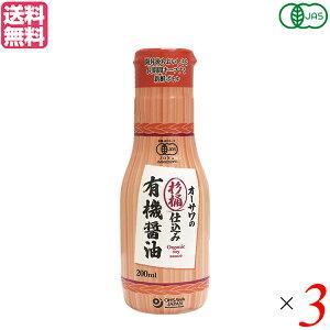 【ポイント2倍】醤油 オーサワ オーガニック 杉桶仕込み有機醤油(新鮮ボトル) 200ml 3本セット 送料無料